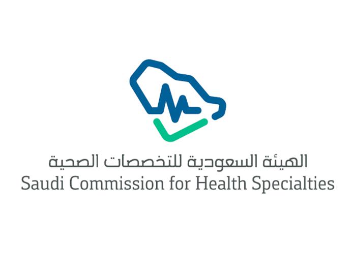 منسوبي الهيئة السعودية للتخصصات الصحية