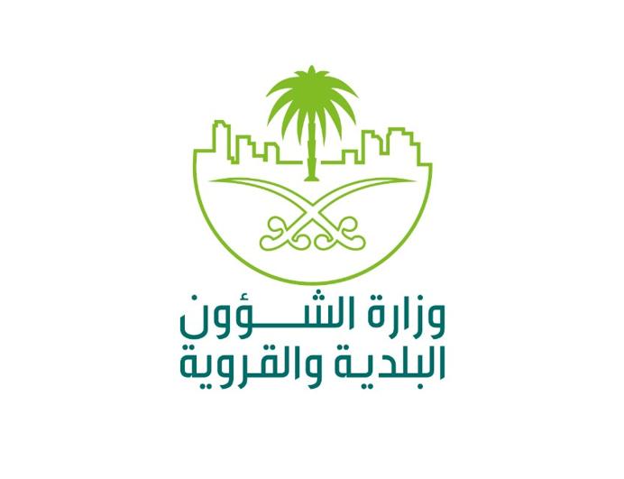 منسوبي وزارة الشؤون البلدية