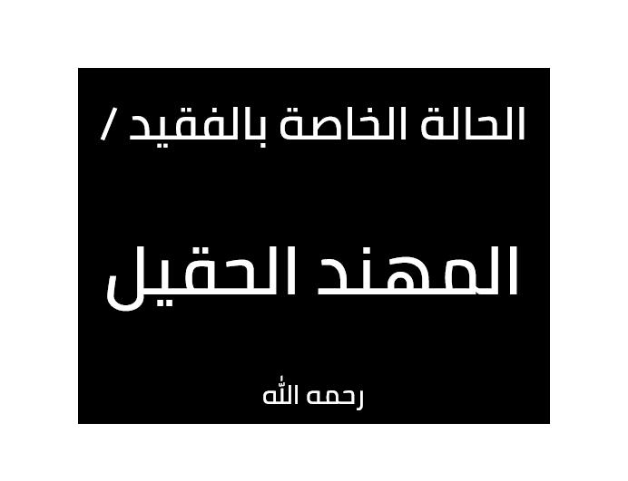 المتبرعين عن الشاب / المهند الحقيل -رحمه الله-