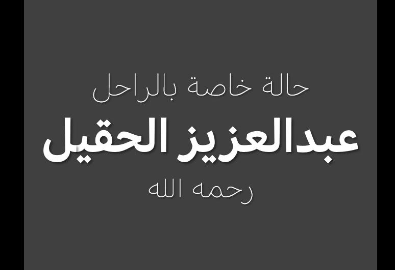 زملاء الراحل / عبدالعزيز الحقيل - رحمه الله -