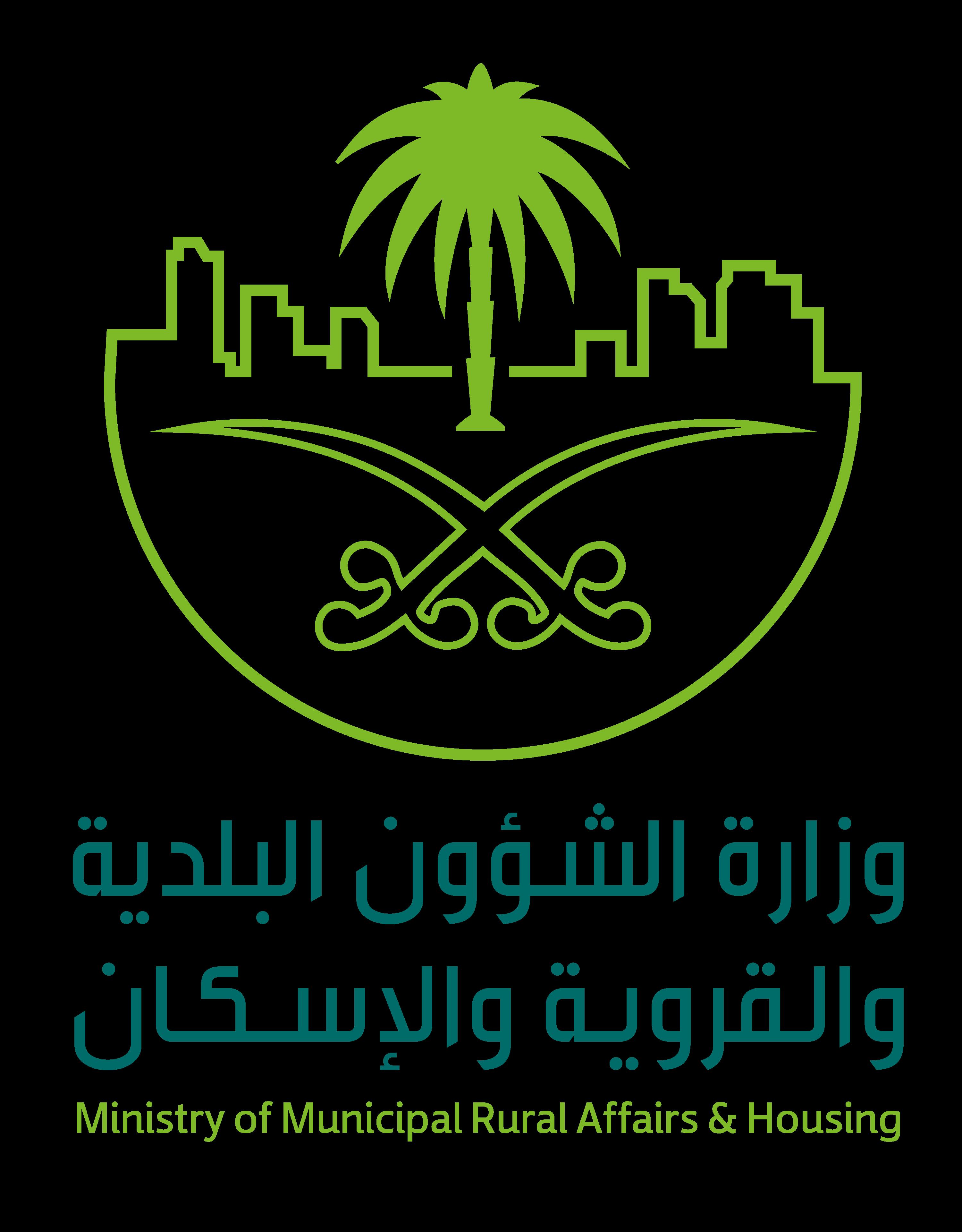منسوبي وزارة الشؤون البلدية والقروية والإسكان
