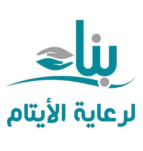الجمعية الخيرية لرعاية الايتام بالمنطقة الشرقية بناء
