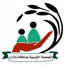 جمعية البر الخيرية بجازان