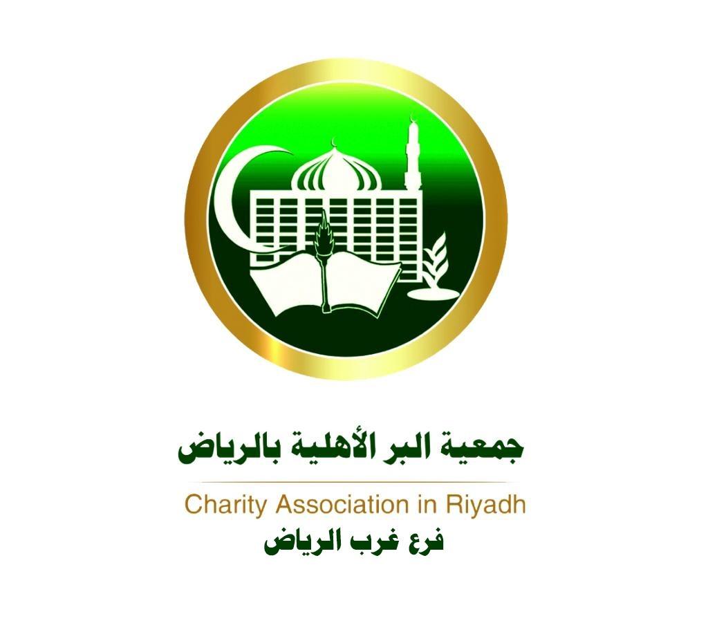 جمعية البر الاهلية بغرب الرياض