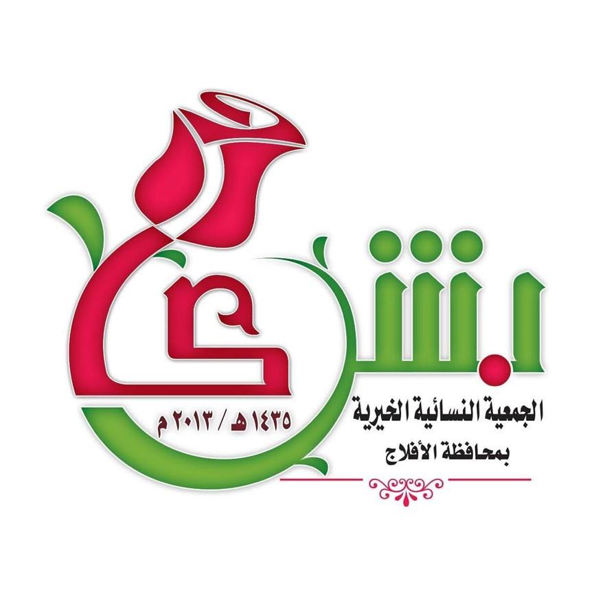الجمعية النسائية الخيرية بمحافظة الافلاج