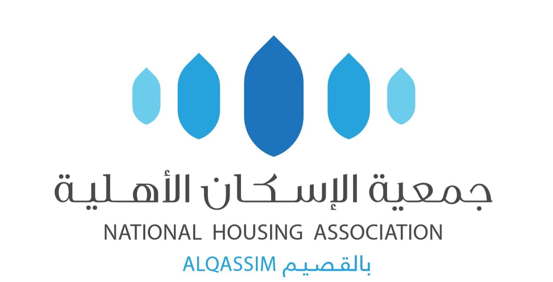 جمعية الإسكان الأهلية بالقصيم