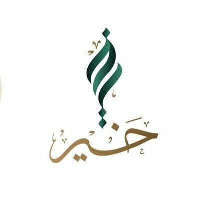 جمعية البر الخيرية في محافظة عنيزة